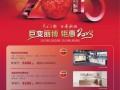 德意丽博钜惠2013 新年特价感恩有礼 (439播放)