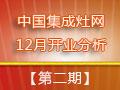 【行业分析】12月集成灶企业开业汇总分析