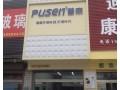 普森集成灶河北邢台专卖店实景图