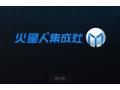火星人集成灶X7动画简介