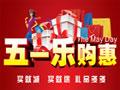 """2015年集成灶企业""""五一活动""""大汇总"""