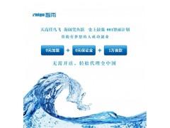 高端净水器代理加盟、2015智雨新品上市一体智能无压力桶
