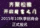 """""""齐聚松雅,开启财富之门""""2015年10月松雅秋季招商会"""