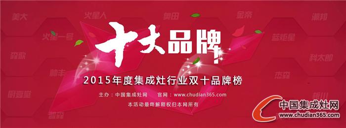 【建材网】各大媒体竞相报道2015集成灶十大品牌榜单
