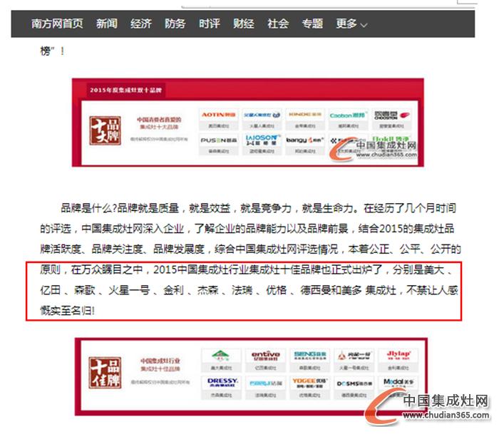 【南方网】南方网倾情报道2015集成灶十大品牌榜单