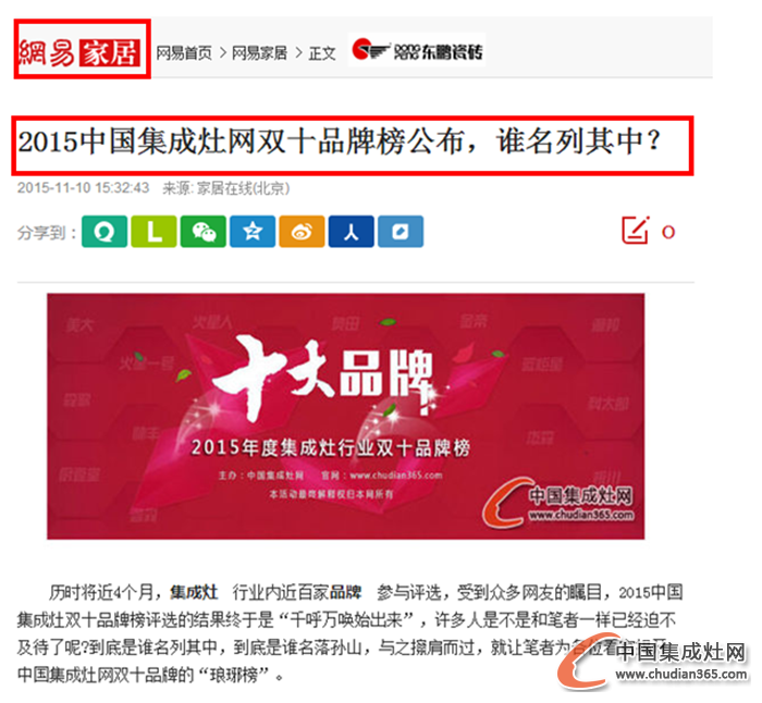 【网易家居】网易家居热烈关注2015集成灶十大品牌榜单!