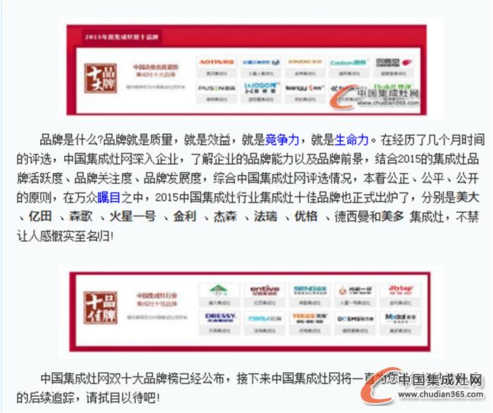 【北京晨报】北京晨报网抢先报道中国集成灶网双十品牌榜