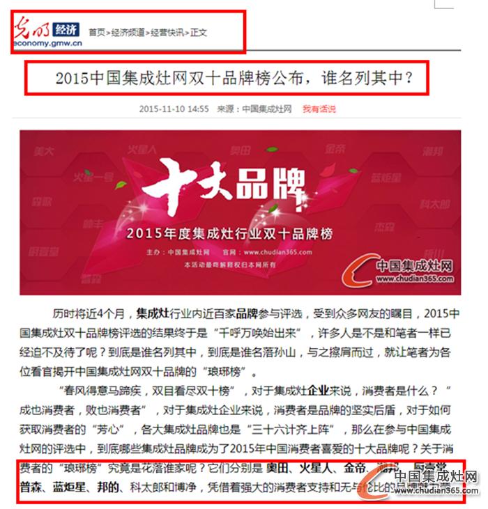 【光明网】2015集成灶十大品牌出炉,光明网热情转发!