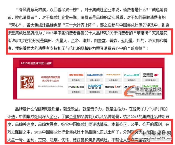 【太平洋家居网】太平洋家居网热情报道2015集成灶十大品牌榜单!