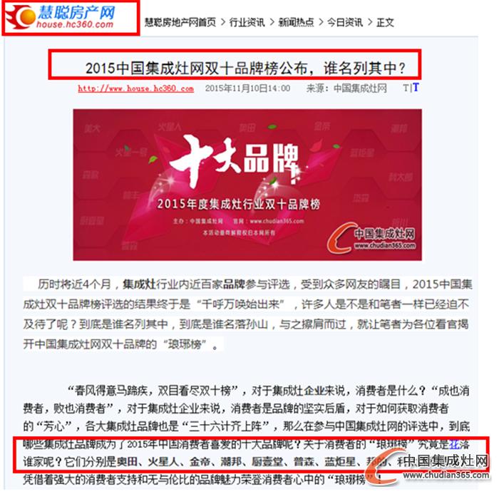 """【慧聪房产网】2015集成灶十大品牌公布,媒体掀""""转发潮""""!"""