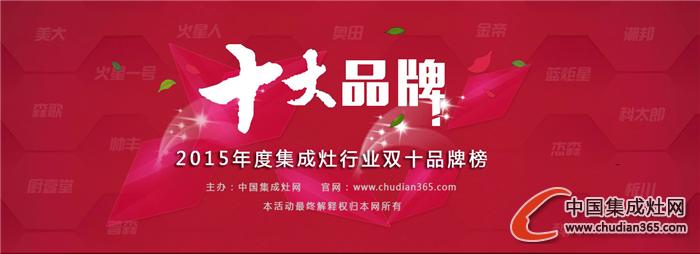 【搜房网】2015集成灶十大品牌评选备受媒体关注!