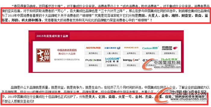 【中国建材市场网】2015集成灶十大品牌榜单,媒体争相报道!