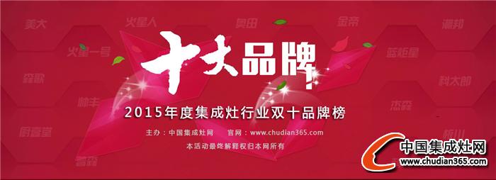【搜狐】媒体竞相报道,2015集成灶十大品牌榜单魅力爆棚!