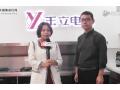 玉立集成灶市场部朱雷:玉立品牌魅力势不可挡 (176播放)