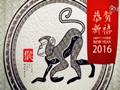 集成灶各企业及中国集成灶网向各位网友拜年!