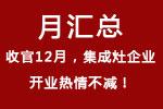 【月汇总】收官12月,集成灶企业开业热情不减! (504播放)