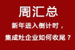 【周汇总】新年进入倒计时,集成灶企业如何收尾? (587播放)