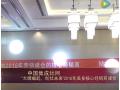 视频:美多集成灶2016核心经销商年度峰会