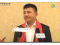 板川2016经销商会议现场采访董事长宋明亮 (3178播放)