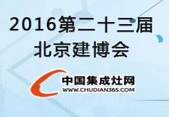 2016第二十三届北京建博会中国集成灶网在现场