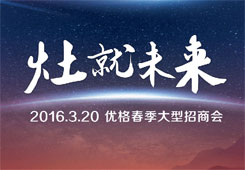 """""""灶就未来""""优格集成灶春季大型招商会"""