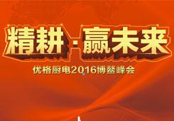 """2016优格集成灶""""精耕,赢未来""""全国经销商年会"""
