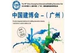 2016第十八届广州建博会中国集成灶网在现场