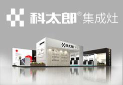 广州展:提升家居品质,科太郎让广州展更完美