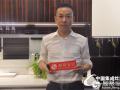 司米橱柜刘泽勤:从人性化的角度解决消费者的需求 (390播放)