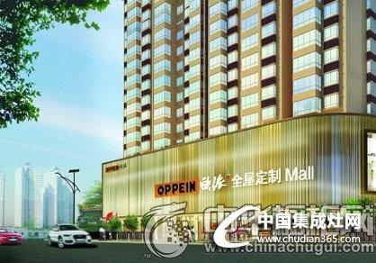 欧派大家居战略起航 广州首个全屋定制Mall落户车陂
