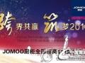 JOMOO厨柜全国招商会福州站圆满落幕