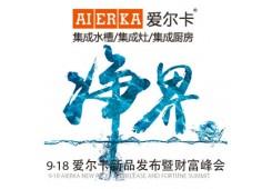 爱尔卡集成灶2016新品发布暨财富峰会
