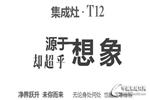 奥田集成灶新品T12:净界跃升,未你而来