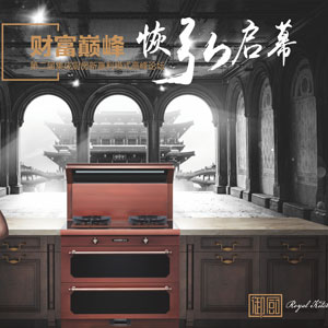 金帝第二届集成厨房新赢利模式高峰论坛