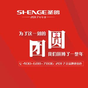 圣鸽集成灶2017全国经销商年会