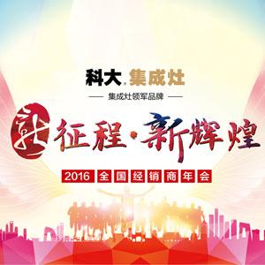 """""""新征程,新辉煌""""2016科大集成灶全国经销商年会"""
