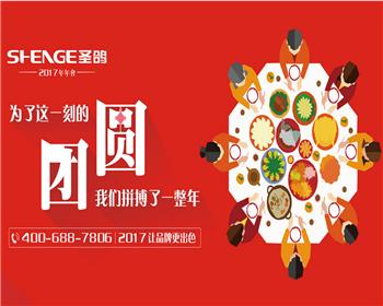 2017圣鸽集成灶全国经销商年会