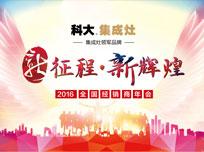 """""""新征程,新辉煌""""科大集成灶2016全国经销商年会"""