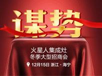 """火星人集成灶""""谋势""""冬季大型招商会"""