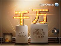 火星人集成灶2017开年大型招商会