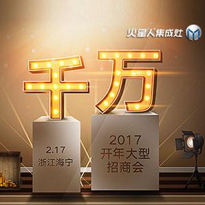"""2017火星人""""千万""""开年大型招商会耀世来袭"""