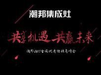 """""""共享机遇·共赢未来""""潮邦集成灶2017全国优秀经销商峰会"""