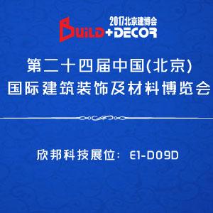 2017年第二十四届北京建博会中国集成灶网现场报道