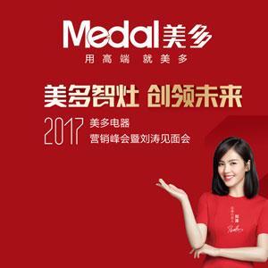 """""""美多智灶,创领未来""""2017年美多营销峰会暨刘涛见面会"""
