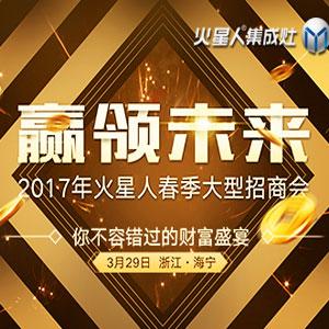 """2017火星人""""赢领未来""""春季大型招商会"""