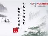 现代与古典完美结合,且看奥田至臻工艺,品味中国剡文化! (977播放)