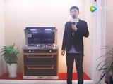 中国集成灶网测评视频:沃普集成灶X50