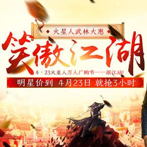"""火星人笑傲江湖——4.23武林大""""惠""""万人厂购节"""