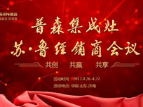 2017普森集成灶苏·鲁经销商会议