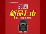 不辜负每一味食材——德西曼蒸箱的奥秘,没那么简单!